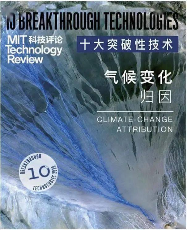 气候变化归因被列为2020年十大突破息技术之一