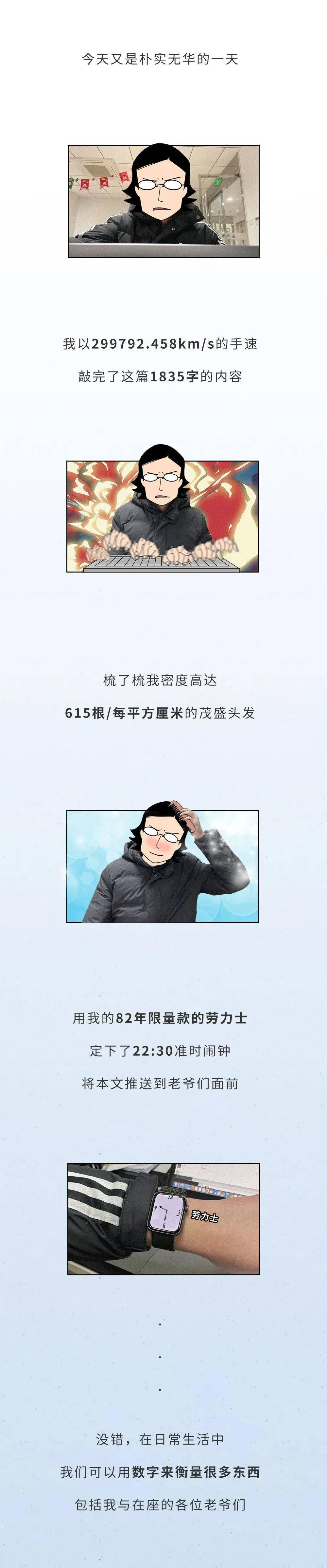 18cm属于什么水平?来看这组中国男人的身体数据....