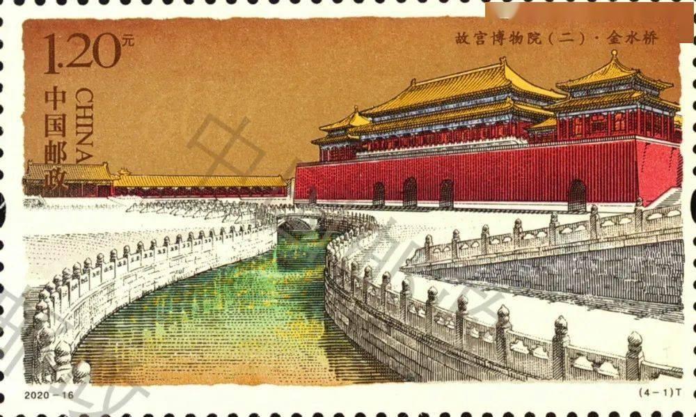 故宫博物院(二)正式邮票图