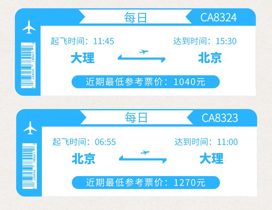 大理机场恢复大理~北京航班,3小时内直飞! 北京到大连航班