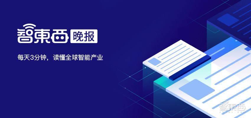 智东西晚报:联想已投资23家芯片公司 阿里反超腾讯 市值重返第一