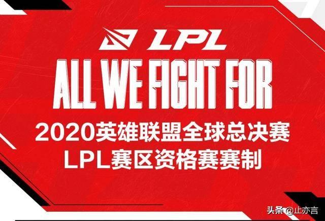 2020英雄联盟全球总决赛LPL赛区资格赛制出炉