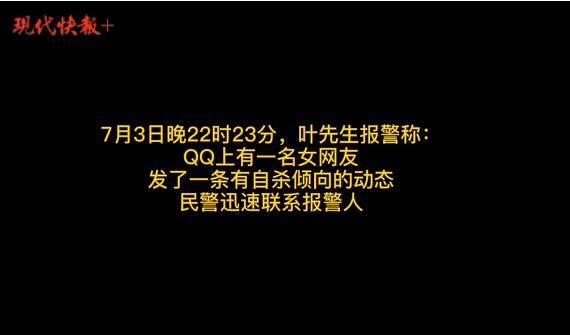 20岁女孩服药轻生,700公里外南京网友报警求救