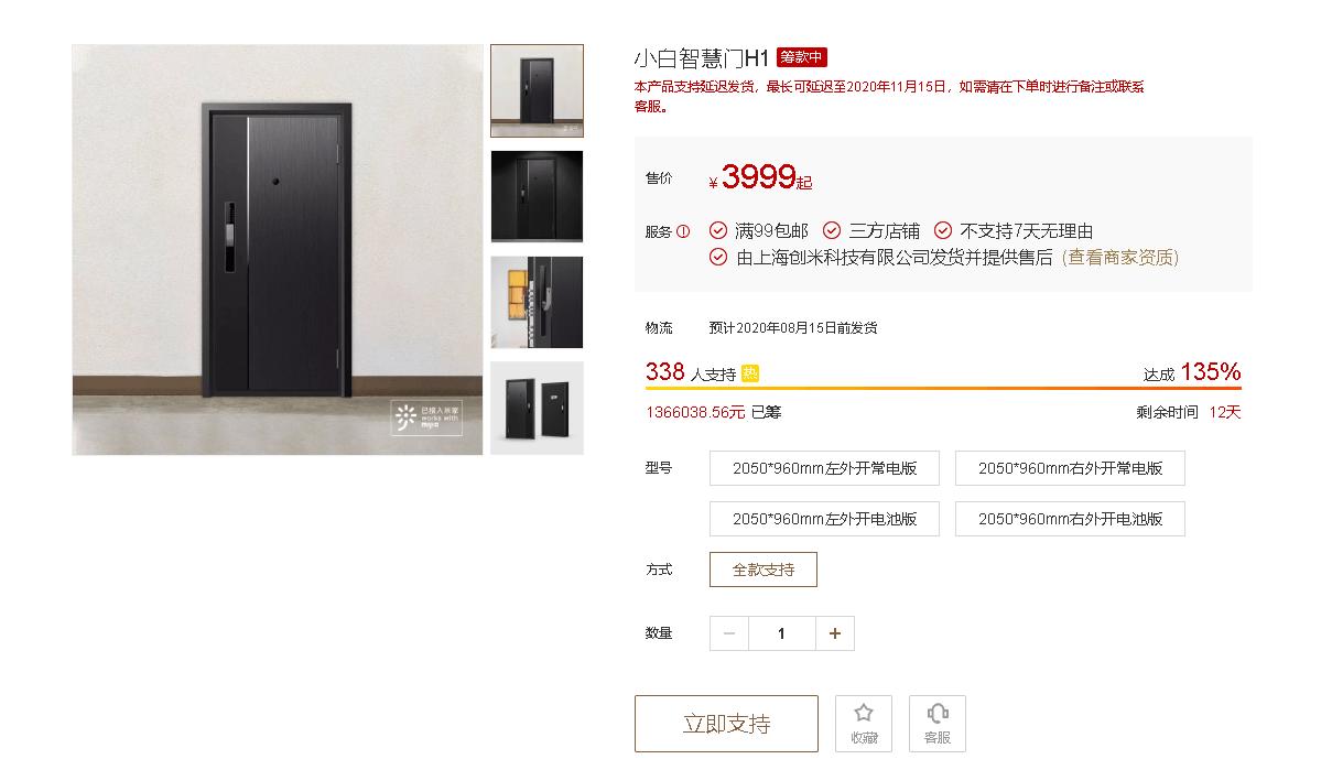 3999元!小米有品众筹首款智慧门:门锁和猫眼的有机结合