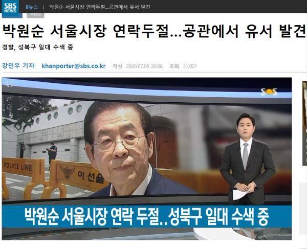 韩媒:韩国首尔市长官邸发现遗书 搜寻仍在继续