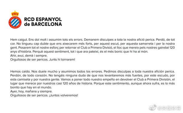 鹦鹉|西班牙人官方:向所有鹦鹉军团球迷致歉