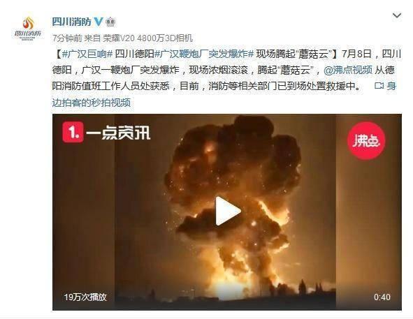 """突发!四川广汉一鞭炮厂突发爆炸 现场升起""""蘑菇云""""多地有""""震感"""" 附近村民:先后发生三次爆炸"""
