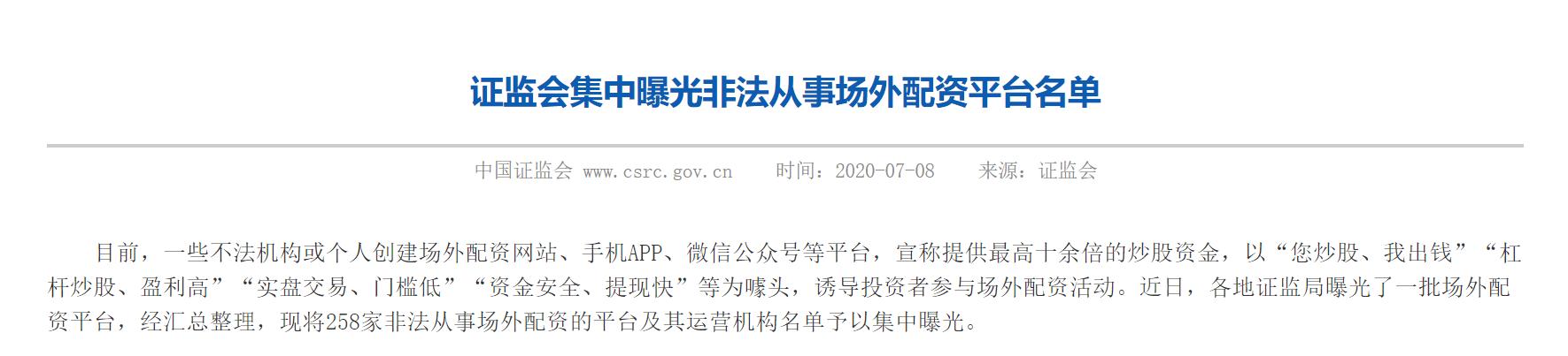 """258家非法平台被""""点名"""" 证监会喊话投资者:远离""""场外配资"""""""