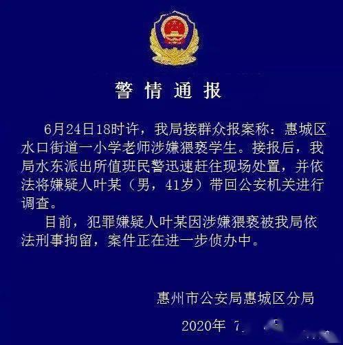 公安提醒:又有小学老师猥亵学生被抓,保护好自己的孩子,这条信息请务必收藏