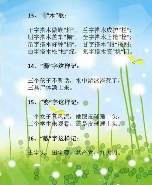 """小学语文顺口溜""""识汉字"""",语文学习也可以如此有趣(图6)"""