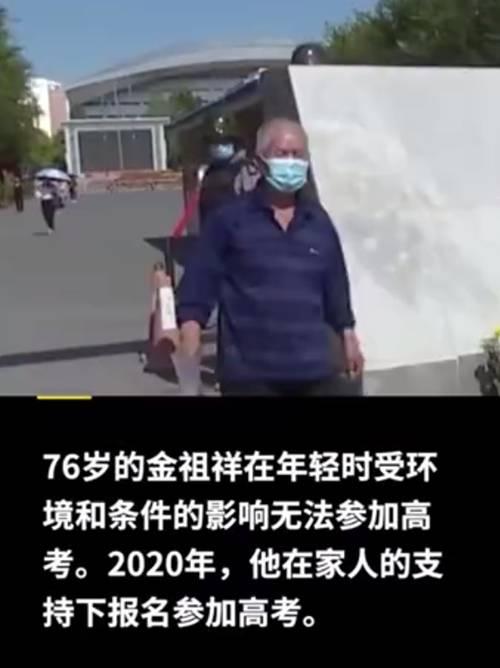 新疆76岁大爷参加高考:儿子是清华教授,想给孙子做个榜样