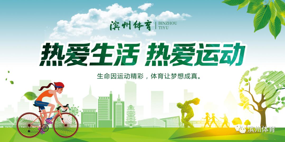 喜讯!滨州市体育运动学校成为北京体育大学成人高等教育运动训练专业招生教学点