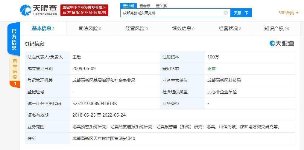 唐山5.1级地震前电视弹出预警信息 其来自成都高新减灾研究所