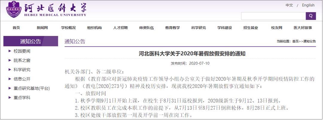 邯郸学院、河北工程大学秋季开学