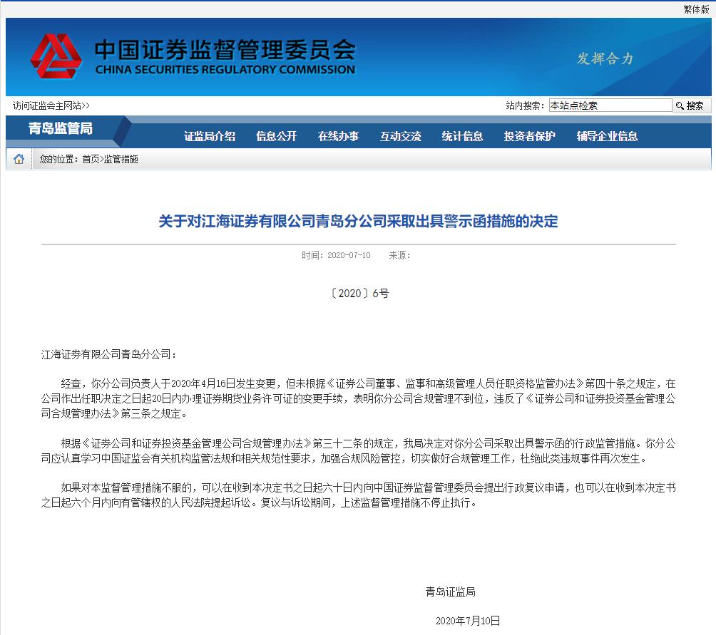 江海证券老总_江海证券李桓