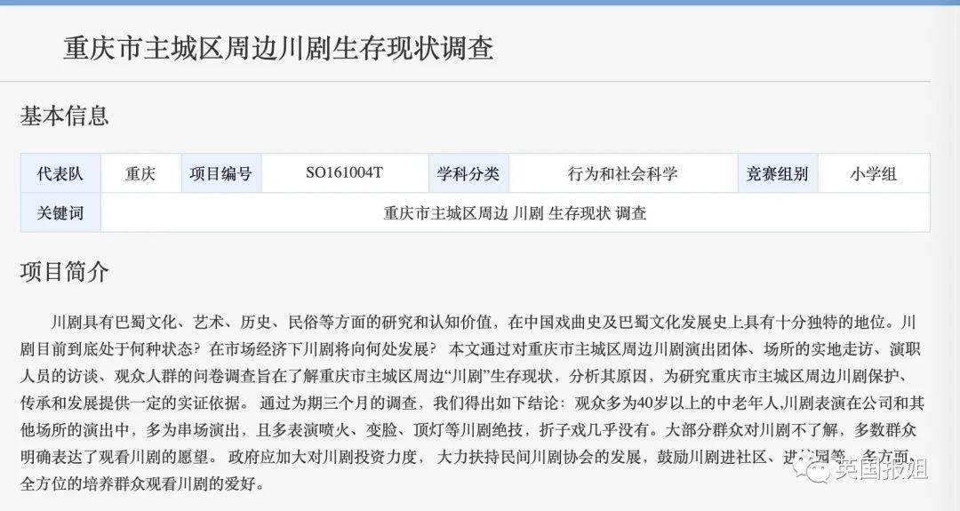 中国神童发布震撼癌症论文?小学生作业都敢这么魔幻了吗…