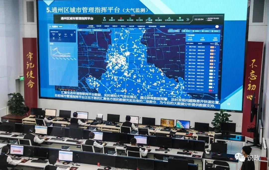 virusscan蔡奇调研城市副中心:要统筹推进