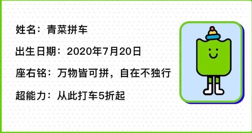 征服私服发布网滴滴拼车更名青菜拼车: