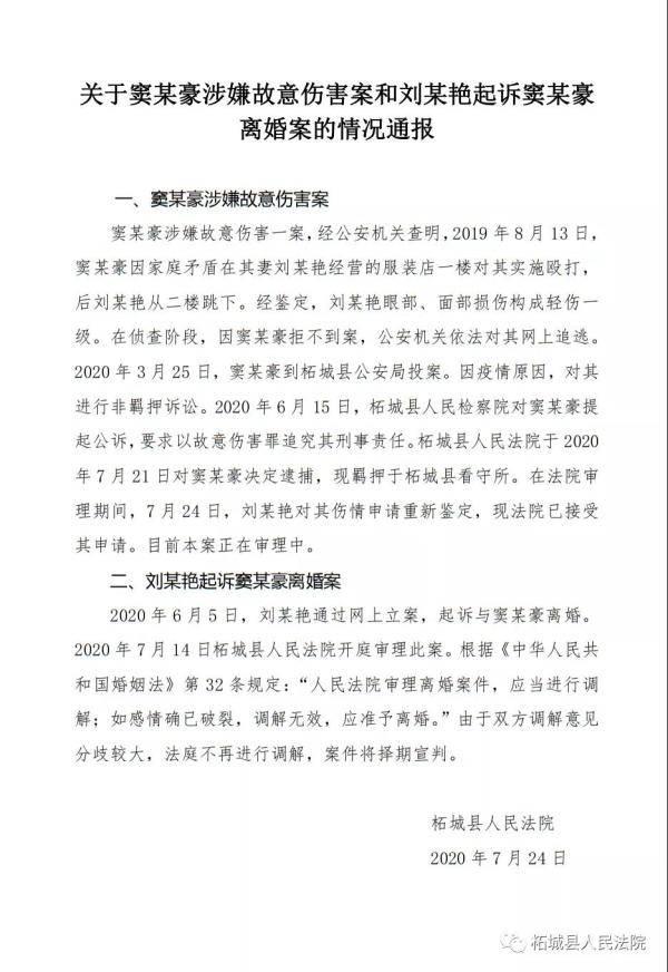 """柘城县法院通报""""女子遭家暴跳楼截瘫离婚案"""":将择期宣判"""