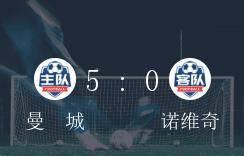 英超第38轮,曼城5-0横扫诺维奇