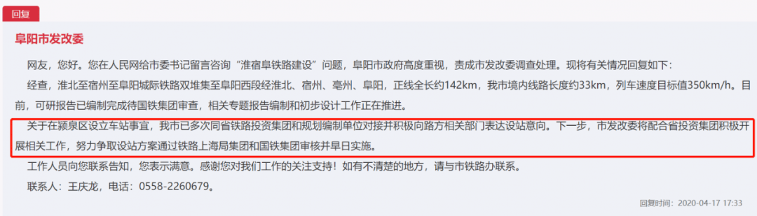 泉北高铁新城来了吗?淮宿阜城铁计划在今年年底开工建设,在TrplMray 02!