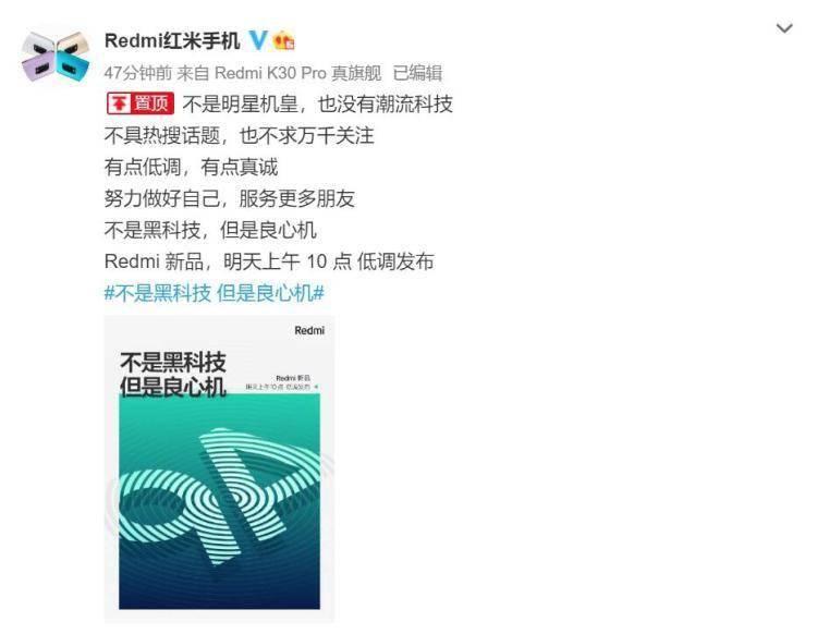 红米手机新品7月28日上午10点发布