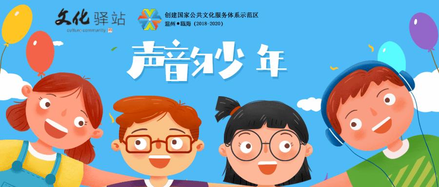 """【瓯图文化驿站""""云""""分享】声韵少年第三期_亚博App安全有"""