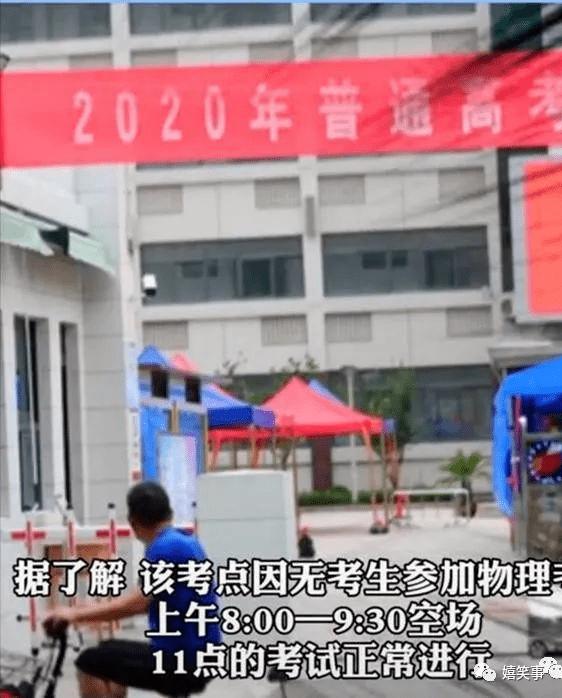 """【物理高考】我国物理要""""凉""""了?2020高考山东一考场无人考物理"""