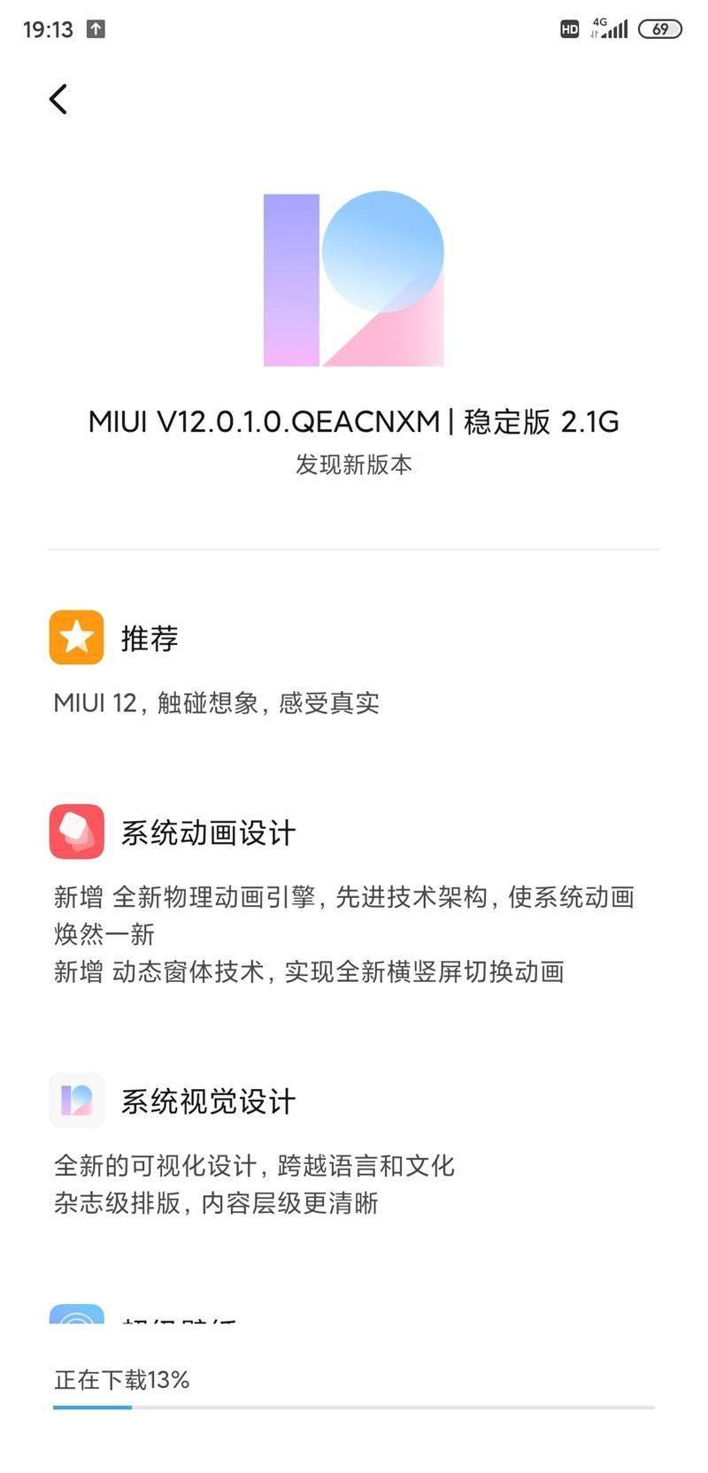 张雯个人资料小米8标准版已发布MIUI 12稳