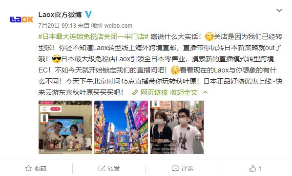 地震脱险少了中国游客 日本最大连锁免税