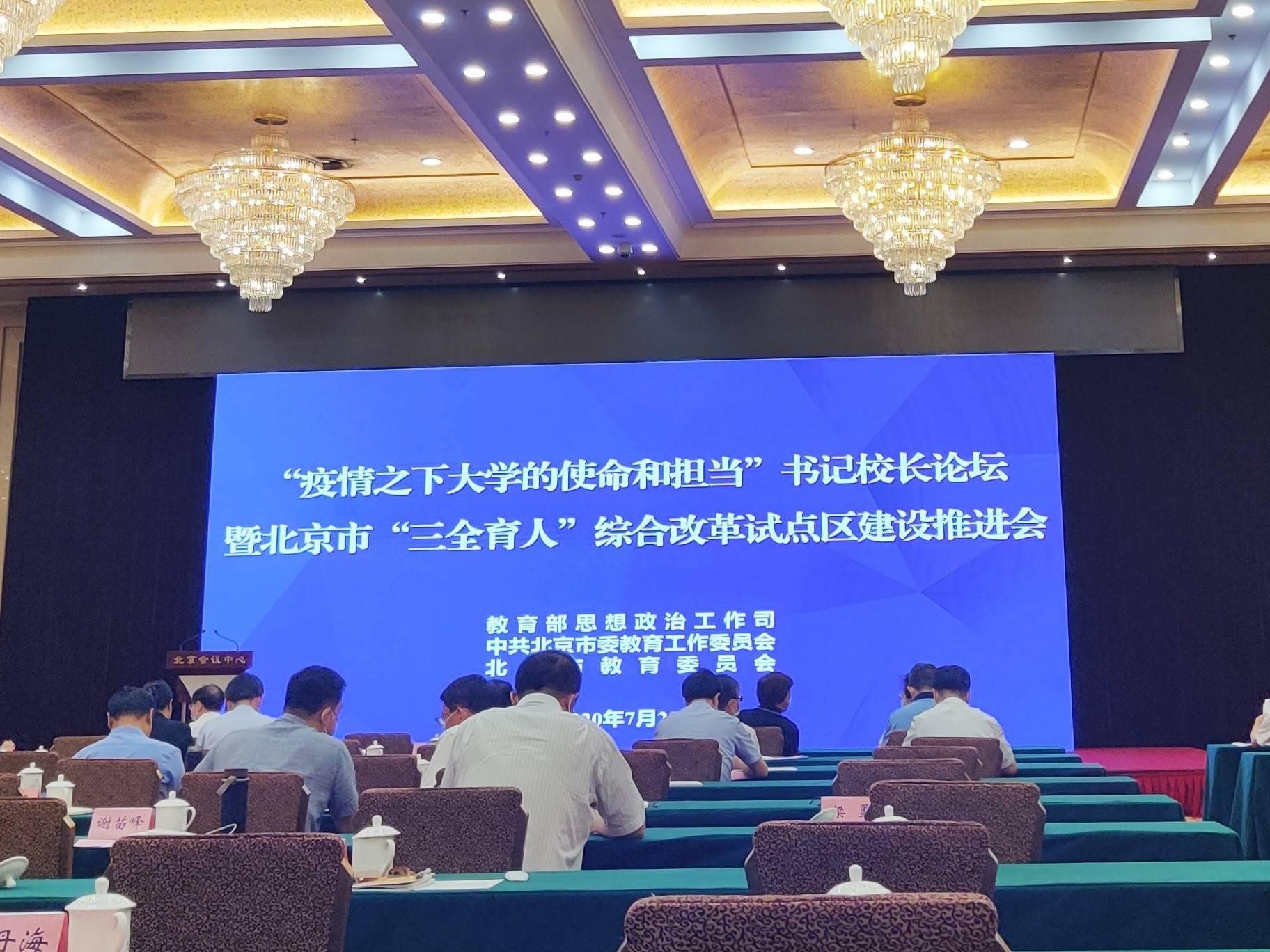 """下半年,北京:将组织开展高校""""三全教"""