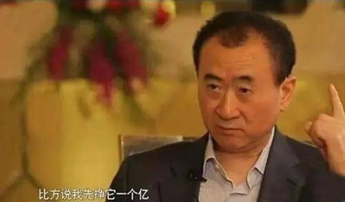 """《""""1亿小目标""""的王健林变了:从买买买 到卖卖卖》"""