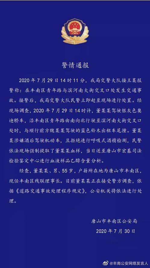 唐山市丰南区残联理事长涉嫌酒驾且拒绝进行酒精检测,警方正调查