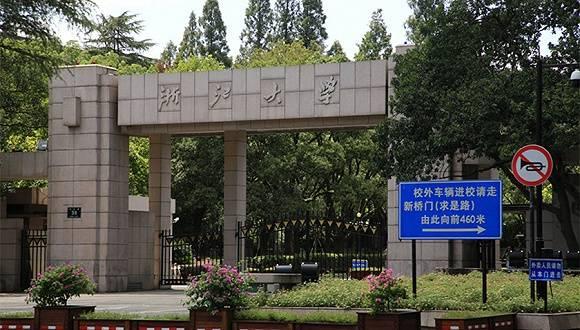 中洲集团浙江大学:给予2016级本科学生努