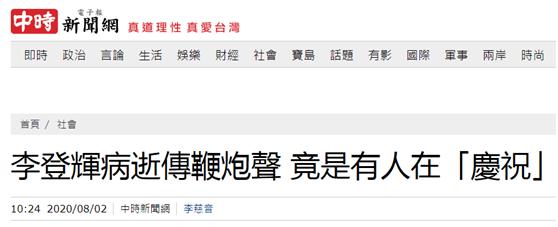 台媒曝李登辉病亡当晚台北响起鞭炮声,台警方:有民众在庆祝
