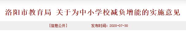 洛阳市教育局最新发布……