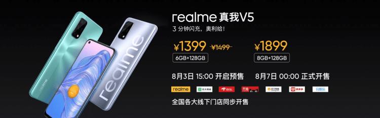 realme真我V5新品发布:5G手机售价1399元起