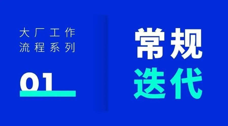 大厂事情流程系列'爱体育app'(图1)