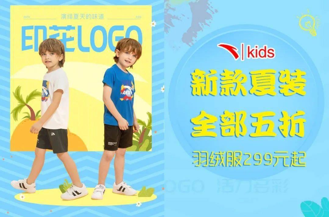 【佳和·中心店】安踏儿童 新款夏装全部5折,反季羽绒服299元起~