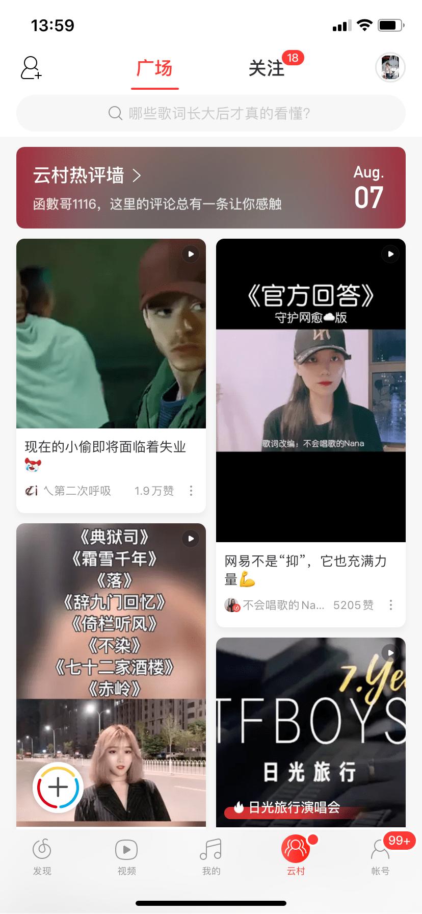 """成也社交,败也社交:网易云音乐能否撕下""""网抑云""""标签"""