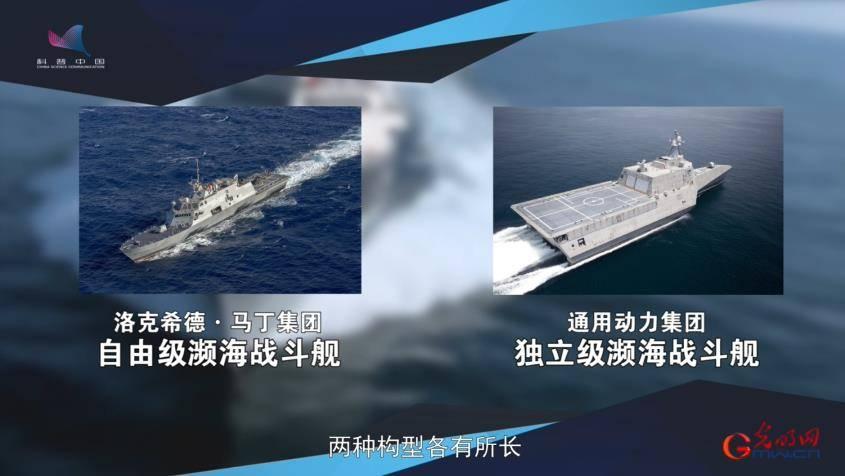 《世界军事强国海上力量特点》⑤美国濒海战斗舰能与俄罗斯护卫舰抗衡么?