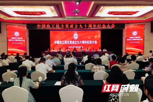 农工党湖南省委会纪念农工党成立90周年大会召开 黄兰香出席