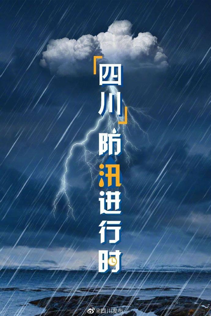 強降雨已致四川超10萬人受災 四川盆地強降雨致災性高