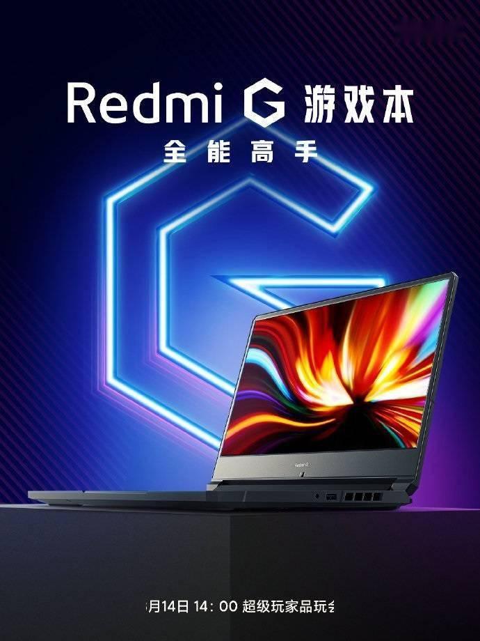 盧偉冰︰Redmi G遊戲本死磕5000元價位,專為年輕人打造