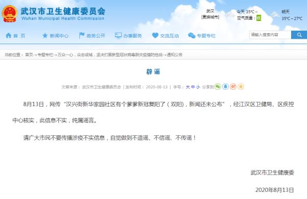 """武汉卫健委回应网传""""武汉一社区有个爹爹新冠复阳"""":谣言"""