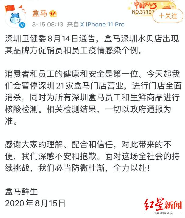 盒馬暫停深圳21家門店營業 疫情防控工作正在進行中