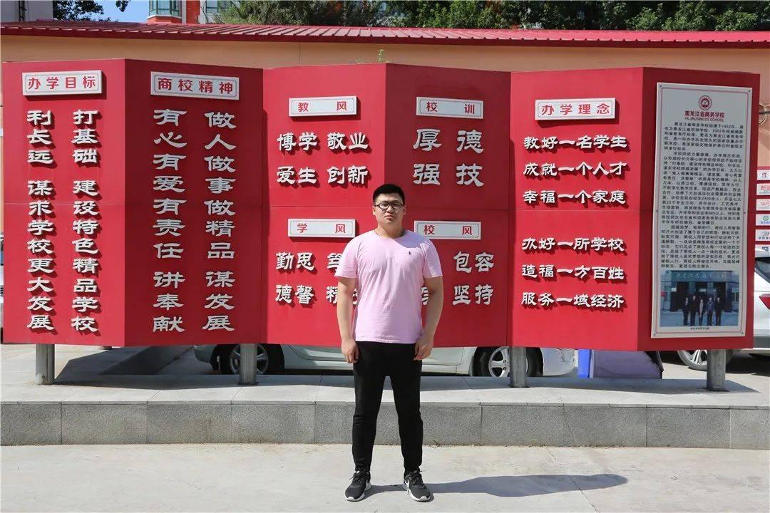 乘风破浪 青春绽放——黑龙江省商务学校2020届学生高考升学喜报
