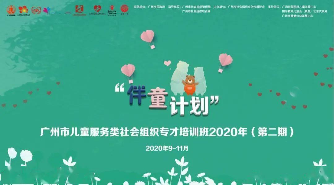 """2021欧洲杯买球app_ """"伴童计划""""广州市儿童服务类社会组织专才培训班2020年(第二期)学员正式招募(图1)"""