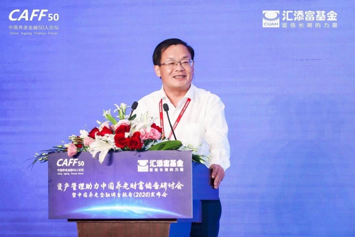 汇添富基金总经理张晖:公募基金如何助力养老金投资