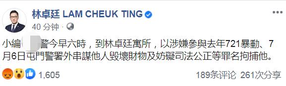 林卓廷|快讯!港媒:香港立法会反对派议员林卓廷及许智峰被捕